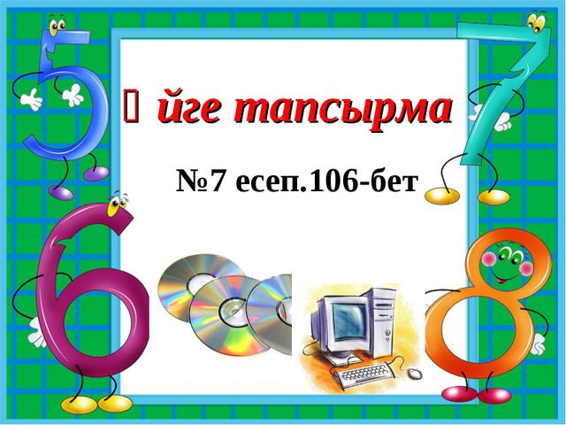 Үйге тапсырма №7 есеп.106-бет