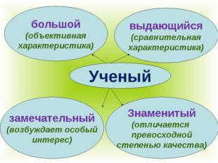 Ученый большой (объективная характеристика) выдающийся (сравнительная характе