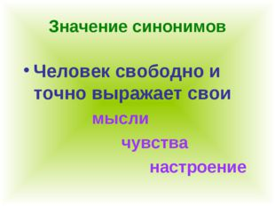 Значение синонимов Человек свободно и точно выражает свои мысли чувства настр