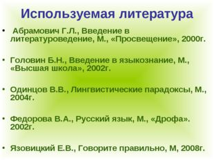 Используемая литература Абрамович Г.Л., Введение в литературоведение, М., «Пр