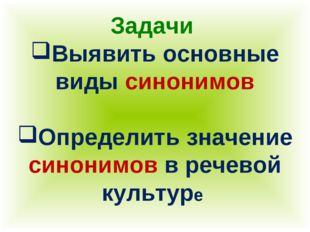 Задачи Выявить основные виды синонимов Определить значение синонимов в речево