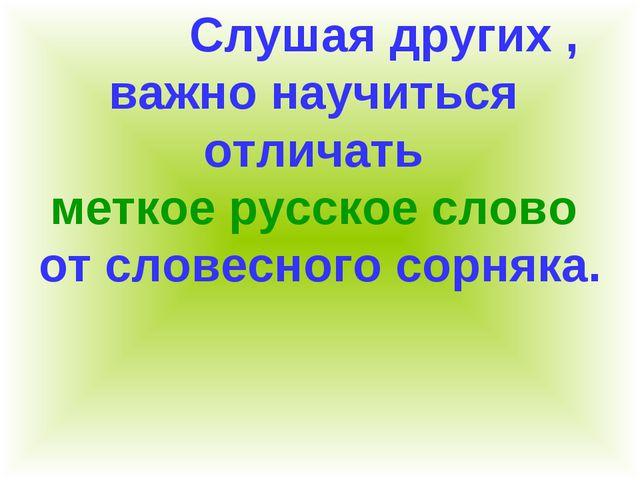 Слушая других , важно научиться отличать меткое русское слово от словесного с...