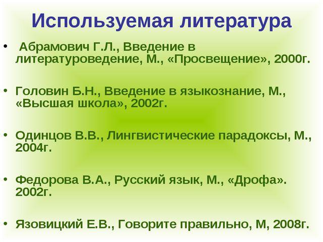 Используемая литература Абрамович Г.Л., Введение в литературоведение, М., «Пр...