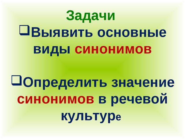Задачи Выявить основные виды синонимов Определить значение синонимов в речево...