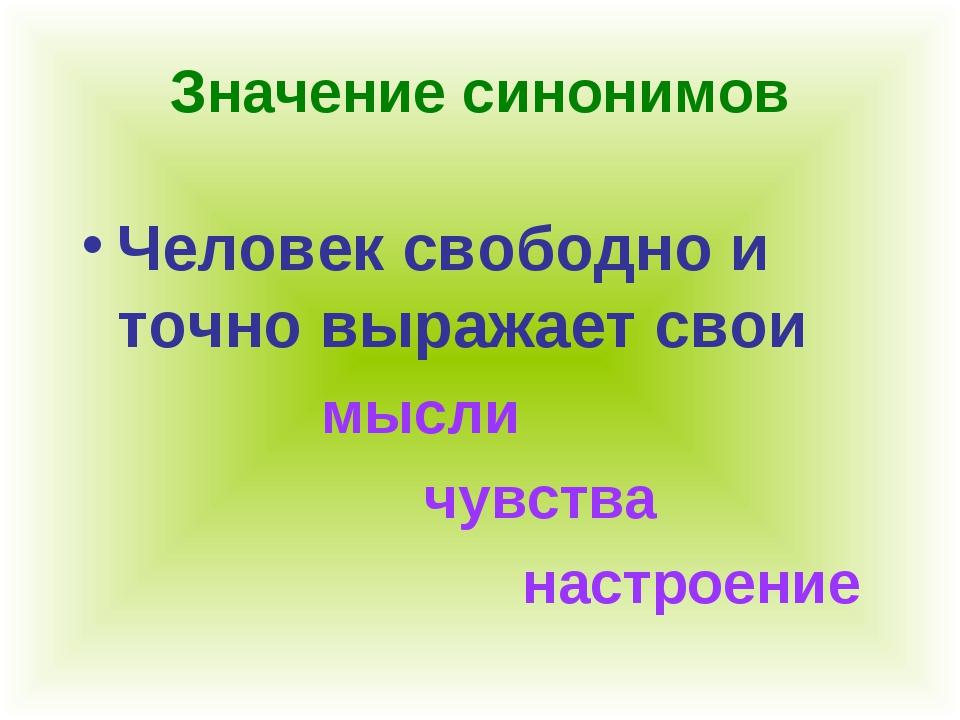 Значение синонимов Человек свободно и точно выражает свои мысли чувства настр...