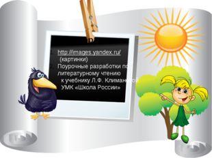 Литература: http://images.yandex.ru/ (картинки) Поурочные разработки по литер