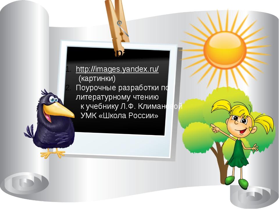 Литература: http://images.yandex.ru/ (картинки) Поурочные разработки по литер...