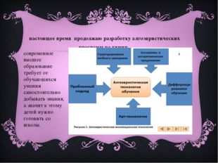 В настоящее время продолжаю разработку алгоэвристических программ по химии. с