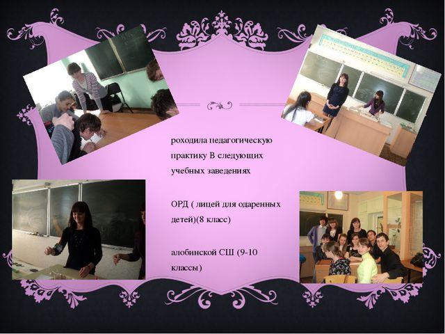 Проходила педагогическую практику В следующих учебных заведениях ЛОРД ( лицей...