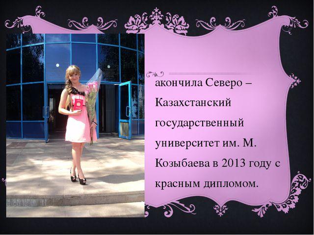 Закончила Северо –Казахстанский государственный университет им. М. Козыбаева...