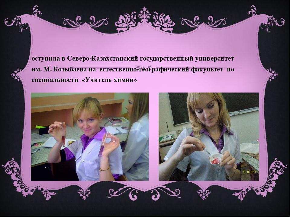 Поступила в Северо-Казахстанский государственный университет им. М. Козыбаева...