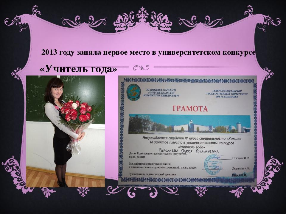 В 2013 году заняла первое место в университетском конкурсе «Учитель года»