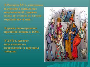 В России в XV в. уличенных в курении в первый раз наказывали 60 ударами палок