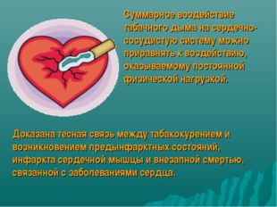 Суммарное воздействие табачного дыма на сердечно-сосудистую систему можно при