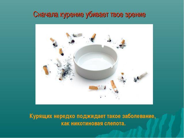 Сначала курение убивает твое зрение Курящих нередко поджидает такое заболеван...