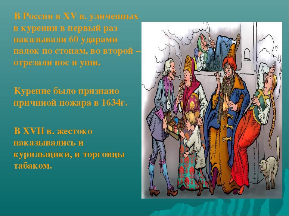 В России в XV в. уличенных в курении в первый раз наказывали 60 ударами палок...
