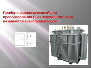 Прибор предназначенный для преобразования U и I переменного тока называется т