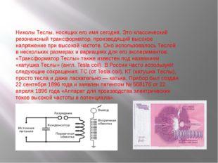 Трансформа́тор Те́слы — единственное из изобретений Николы Теслы, носящих его