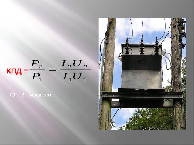 КПД = P1, P2 - мощность