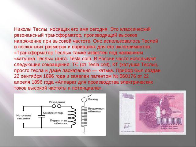 Трансформа́тор Те́слы — единственное из изобретений Николы Теслы, носящих его...