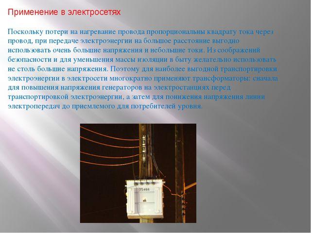 Применение в электросетях Поскольку потери на нагревание провода пропорционал...