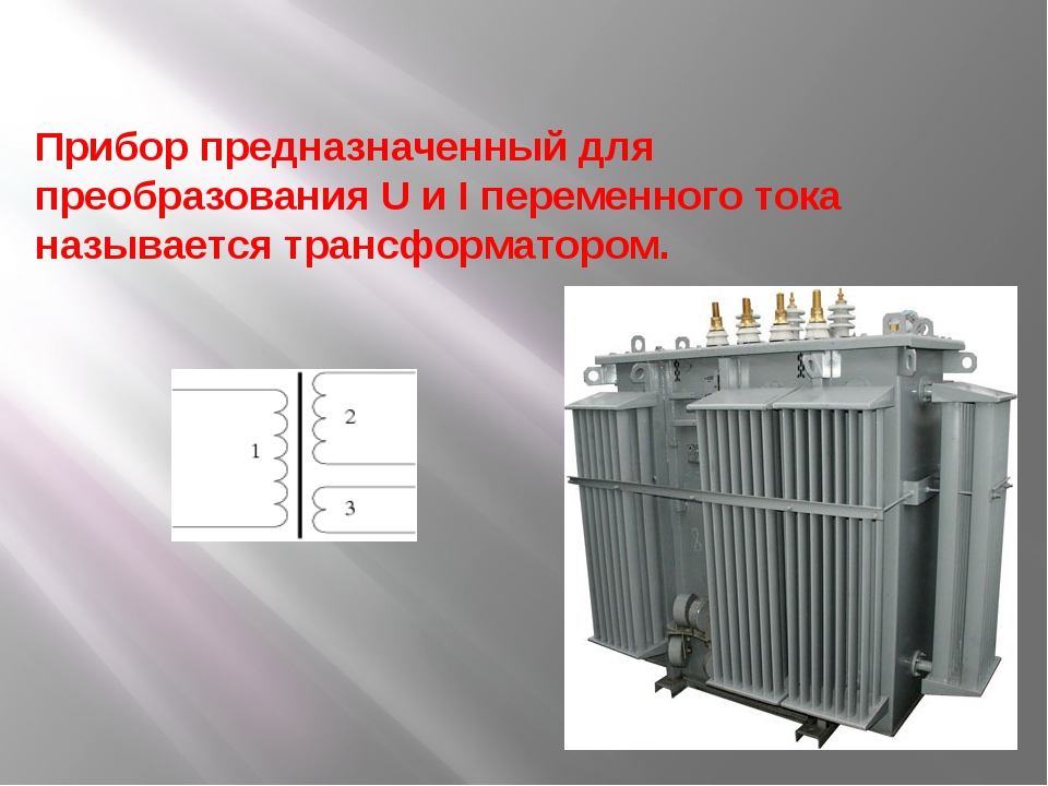 Прибор предназначенный для преобразования U и I переменного тока называется т...