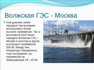 Волжская ГЭС - Москва Чем длиннее линия передачи тем выгоднее использовать бо