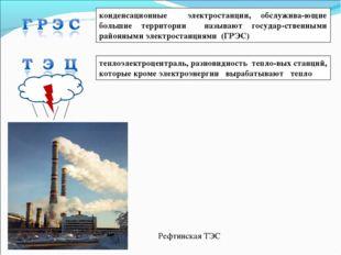 теплоэлектроцентраль, разновидность тепло-вых станций, которые кроме электроэ