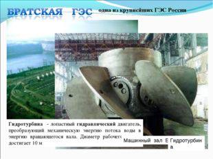 одна из крупнейших ГЭС России Гидротурбина - лопастный гидравлический двигате