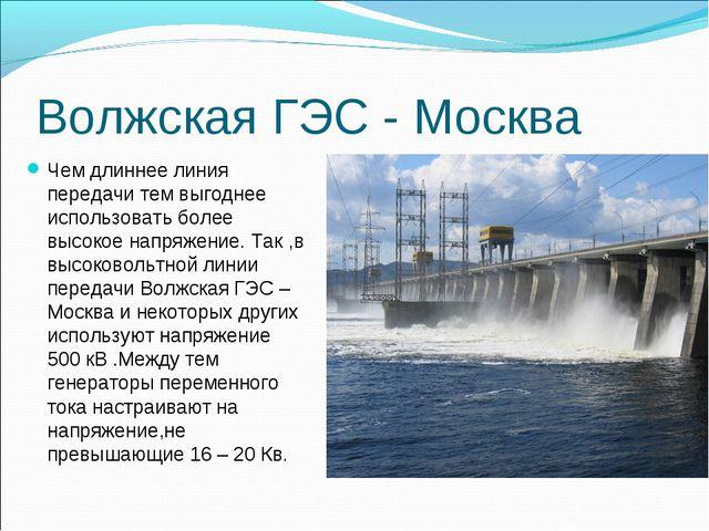 Волжская ГЭС - Москва Чем длиннее линия передачи тем выгоднее использовать бо...