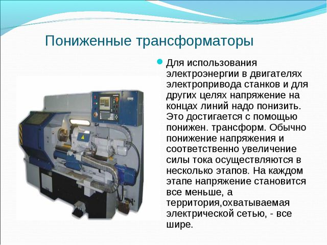 Пониженные трансформаторы Для использования электроэнергии в двигателях элек...