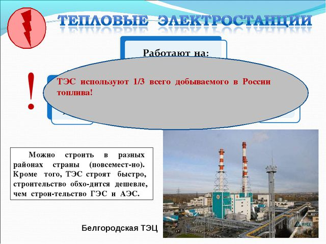 Белгородская ТЭЦ Какие преимущества при строительстве имеют ТЭС? Можно строит...