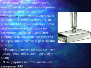 Камертон представляет собой изогнутый металлический стержень с держателем по
