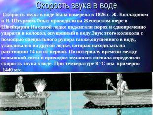 Скорость звука в воде Скорость звука в воде была измерена в 1826 г. Ж. Коллад