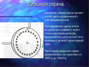 Дисковая сирена. Дисковая сирена представляет собой диск соединенный с элект