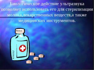Биологическое действие ультразвука позволяет использовать его для стерилизаци