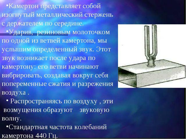 Камертон представляет собой изогнутый металлический стержень с держателем по...
