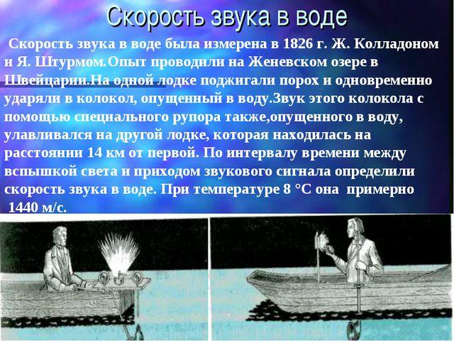 Скорость звука в воде Скорость звука в воде была измерена в 1826 г. Ж. Коллад...