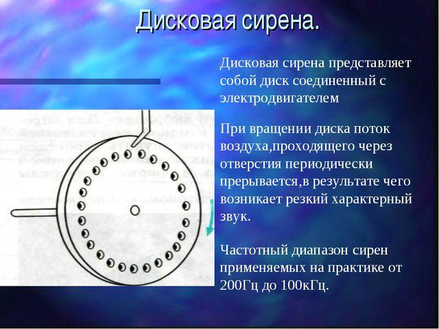Дисковая сирена. Дисковая сирена представляет собой диск соединенный с элект...