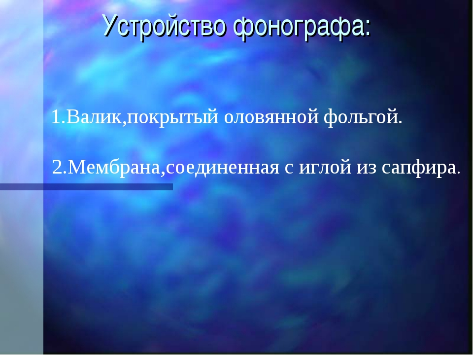 Устройство фонографа: 1.Валик,покрытый оловянной фольгой. 2.Мембрана,соединен...