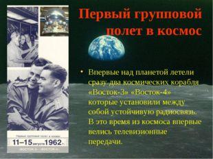 Первый групповой полет в космос Впервые над планетой летели сразу два космиче