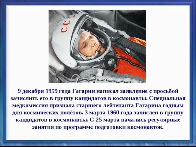 9 декабря 1959 года Гагарин написал заявление с просьбой зачислить его в груп...