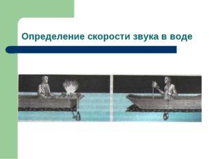 Определение скорости звука в воде