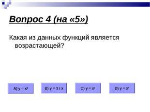 Вопрос 4 (на «5») Какая из данных функций является возрастающей? А) у = х2 В)
