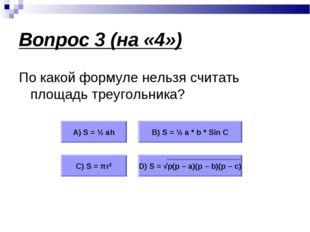 Вопрос 3 (на «4») По какой формуле нельзя считать площадь треугольника? А) S