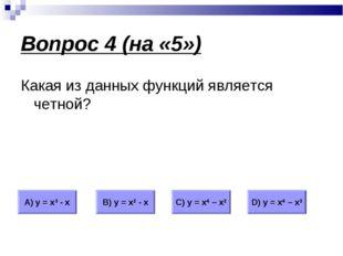 Вопрос 4 (на «5») Какая из данных функций является четной? А) у = х3 - х В) у