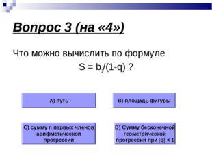 Вопрос 3 (на «4») Что можно вычислить по формуле S = b1/(1-q) ? А) путь В) пл
