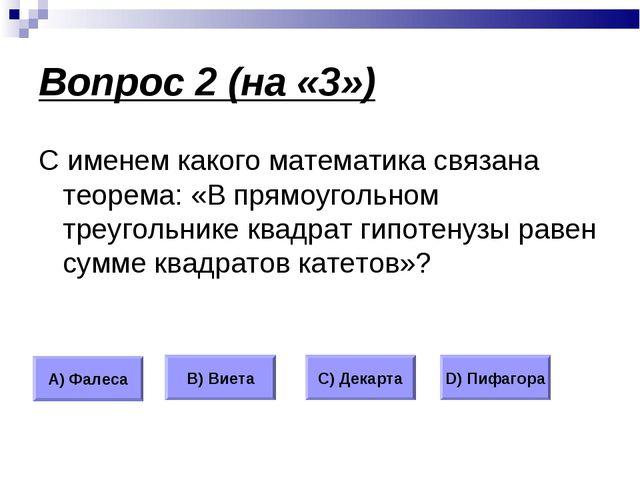 Вопрос 2 (на «3») С именем какого математика связана теорема: «В прямоугольно...