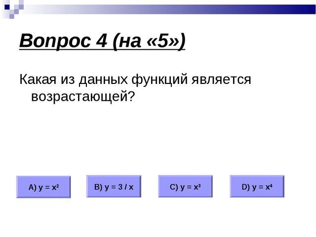 Вопрос 4 (на «5») Какая из данных функций является возрастающей? А) у = х2 В)...