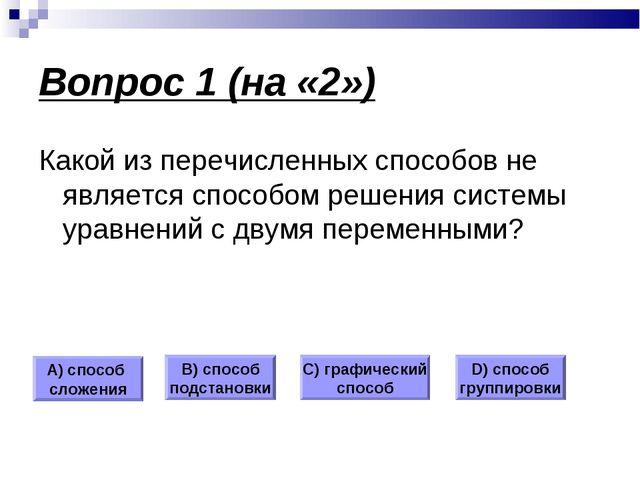 Вопрос 1 (на «2») Какой из перечисленных способов не является способом решени...